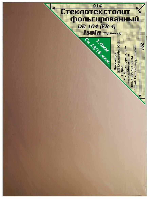 текстолит-1мм-2-Х-изола