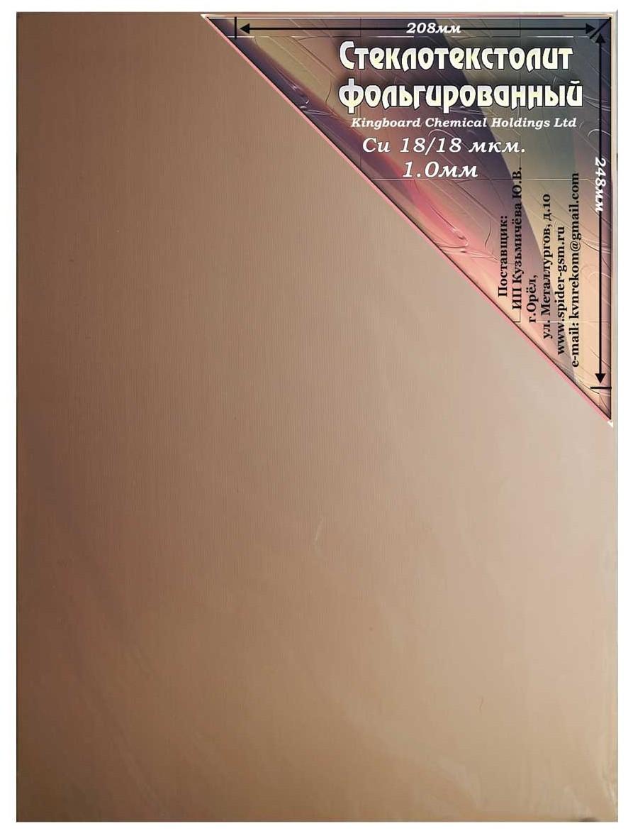 текстолит-1мм-2-Х-китай