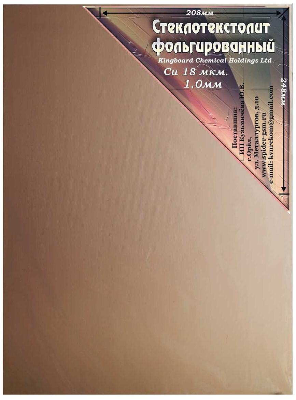 текстолит-1.0мм-1-Х-китай
