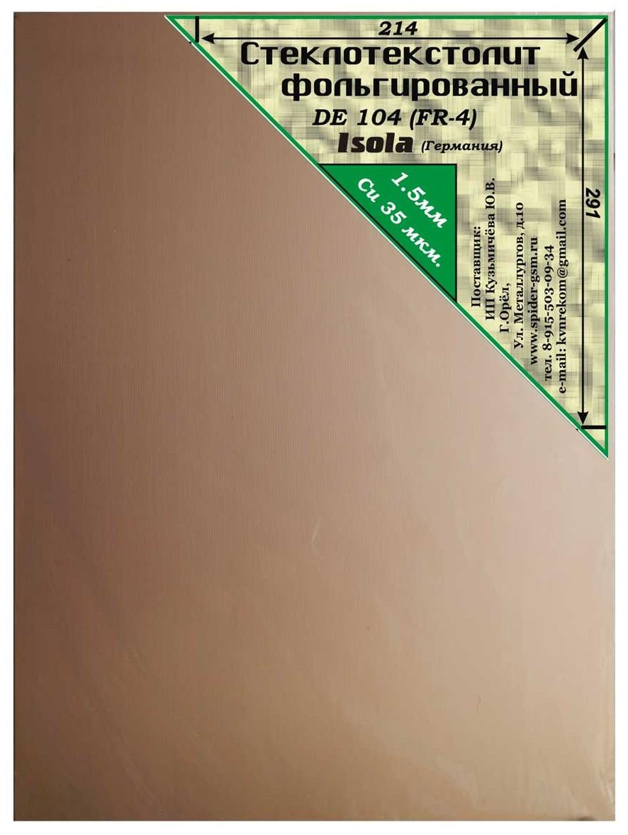 текстолит-1.5мм-1-Х--изола
