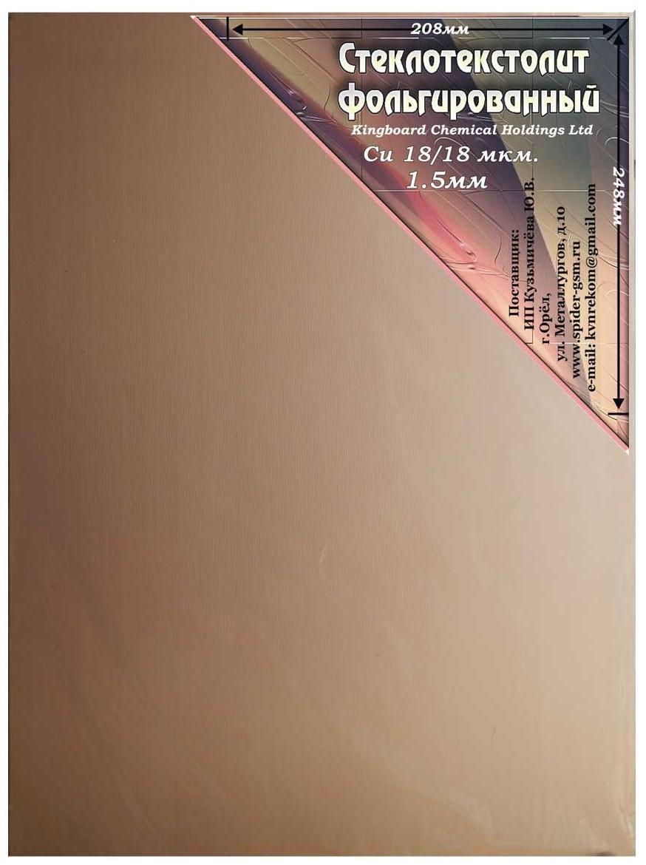 текстолит-1.5мм-2-Х-китай