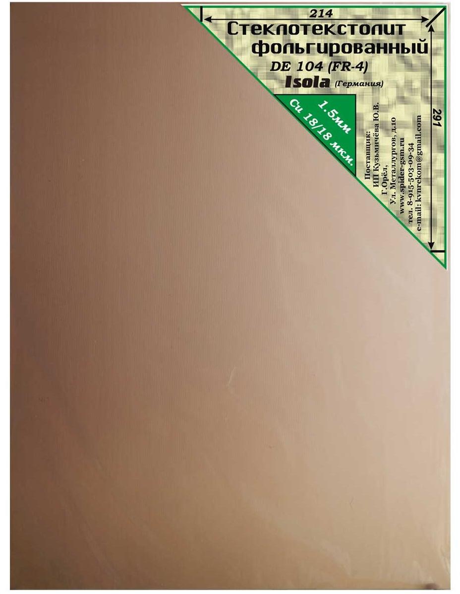 текстолит-1.5 2-х Изола